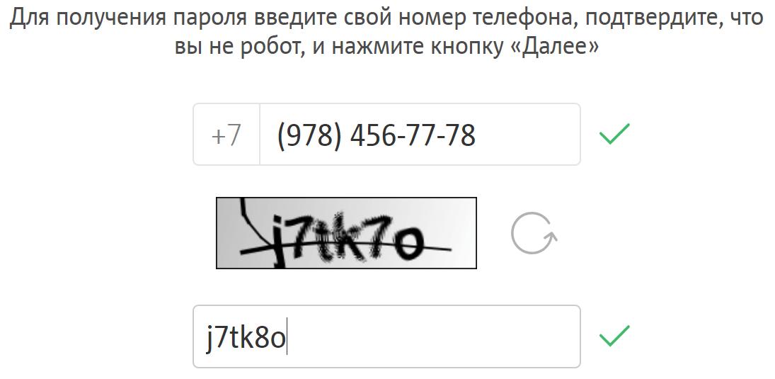 Смена пароля в сервисе личный кабинет МТС