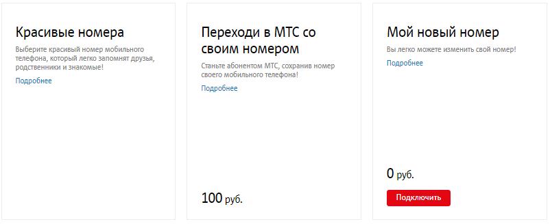 Новый номер МТС