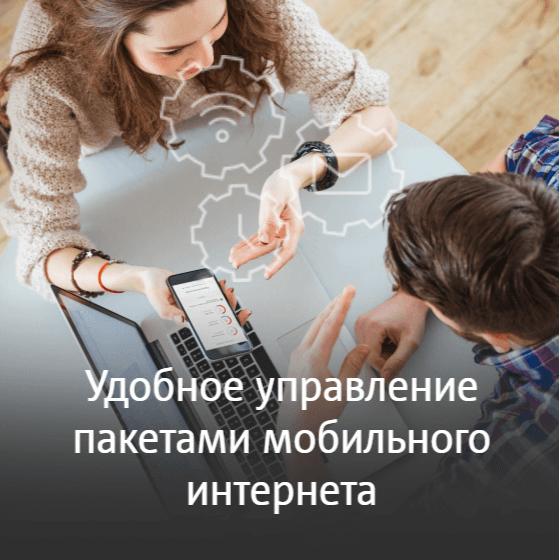 Удобное управление пакетами мобильного интернета