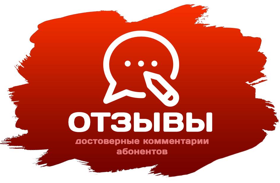 Отзывы про МТС - интернет, услуги, тарифы, ТВ