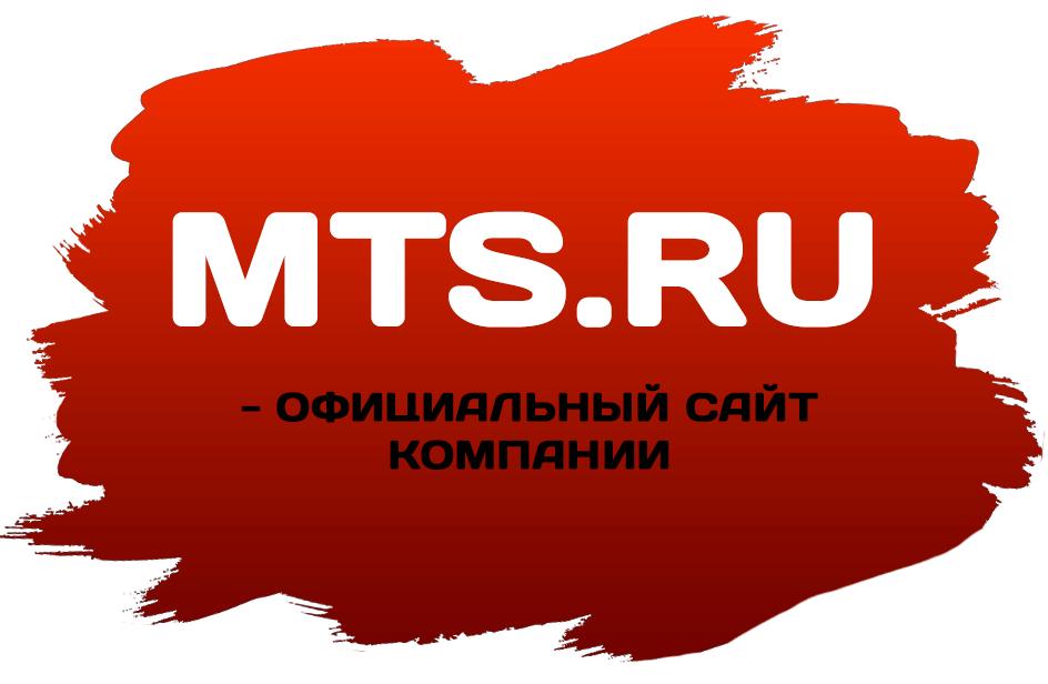 МТС официальный сайт - www mts ru