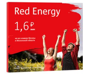 Тарифный план МТС - RED Energy