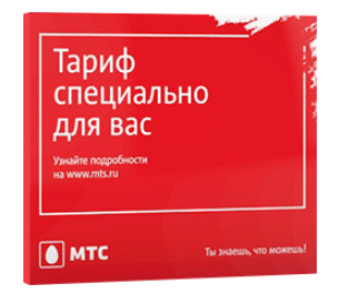 Тарифный план МТС - Твоя Страна