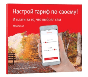 Тарифный план МТС - Наш Смарт - Мой Smart