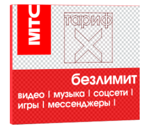 Тарифный план МТС - X (ИКС)