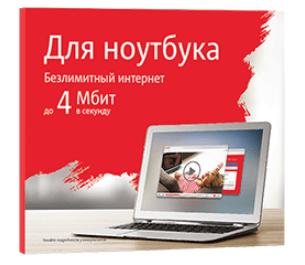 Тарифный план МТС для ноутбука и модема