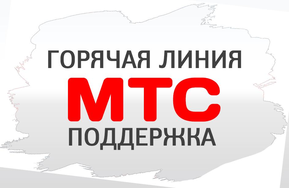 Горячая линия МТС - служба поддержки абонентов