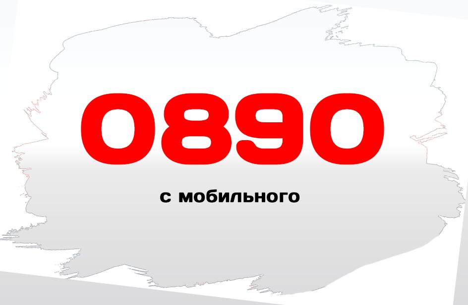 Горячая линия МТС для физических лиц - 0890