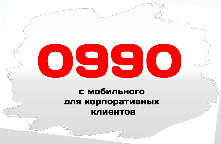 Горячая линия МТС для корпоративных клиентов - 0990