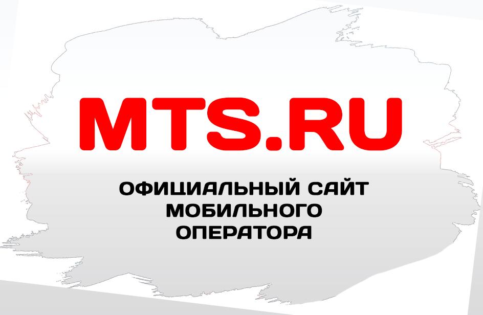 Служба поддержки МТС - официальный сайт mts.ru