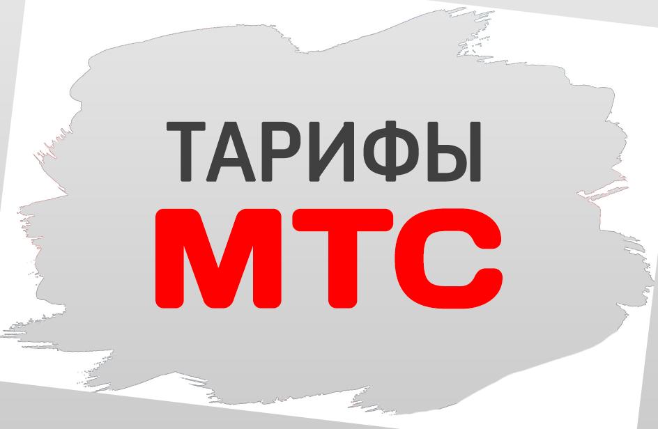 Новые МТС Тарифы для физических лиц и корпоративных клиентов