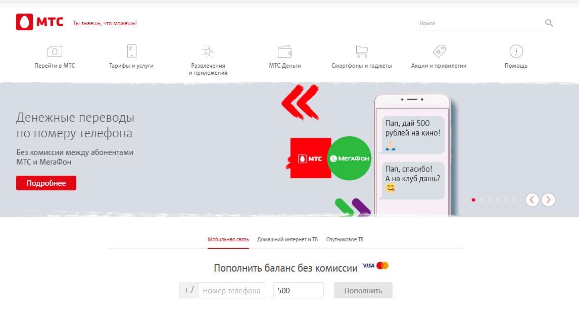 Официальный сайт МТС - для частный и бизнес клиентов