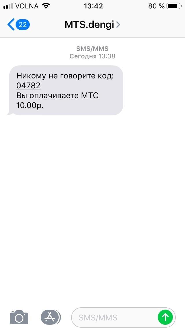 Как перевести деньги с МТС на МТС через SMS