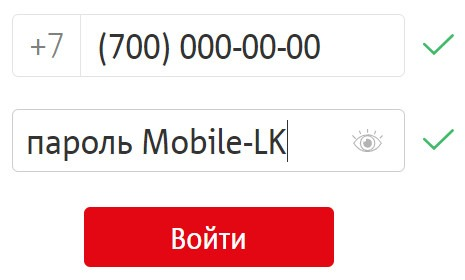 как проверить остаток пакета на мтс банки дающие кредит с плохой кредитной историей в москве