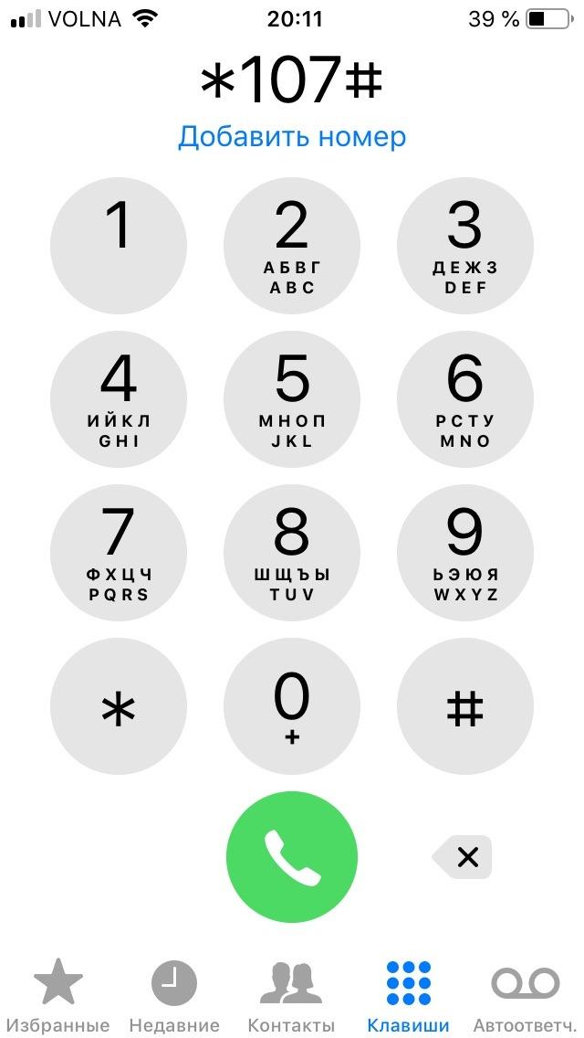 Как проверить остаток трафика на МТС через Мобильный помощник