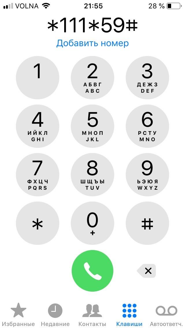Как узнать свой номер на МТС через USSD команду