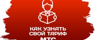 Как узнать свой тариф на МТС с телефона по номеру (бесплатно)