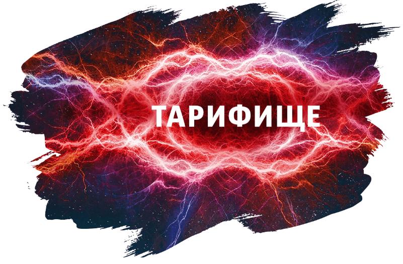 Тариф МТС Тарифище - описание, раздача интернета, отзывы