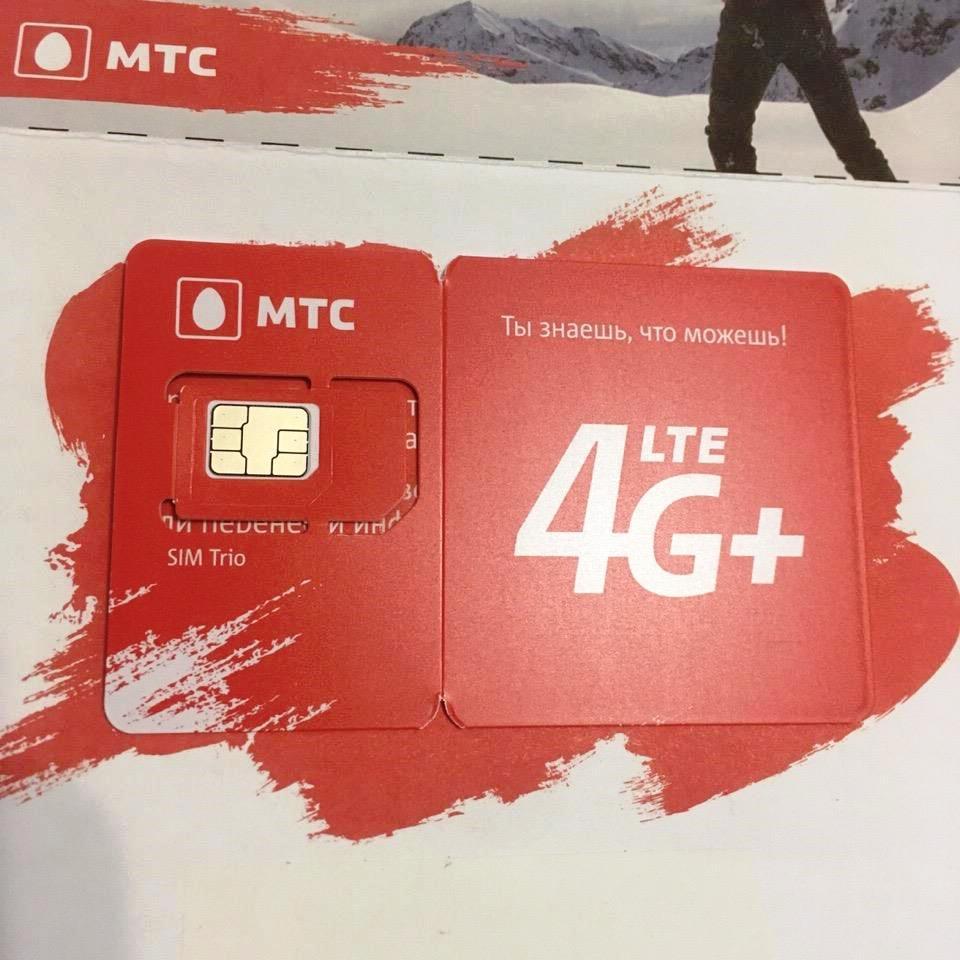 МТС Тарифище - SIM карта