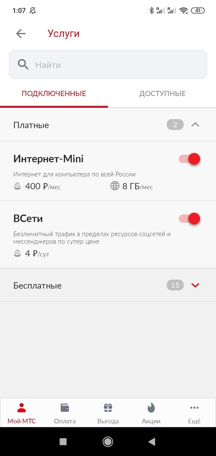 Отключение платных услуг и подписокМТС в мобильном приложении