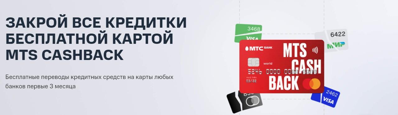 Кредиты в МТС банке в режиме онлайн