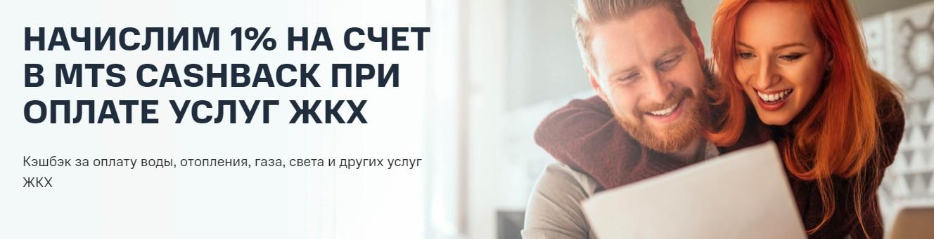 оплата услуг ЖКХ через МТС банк