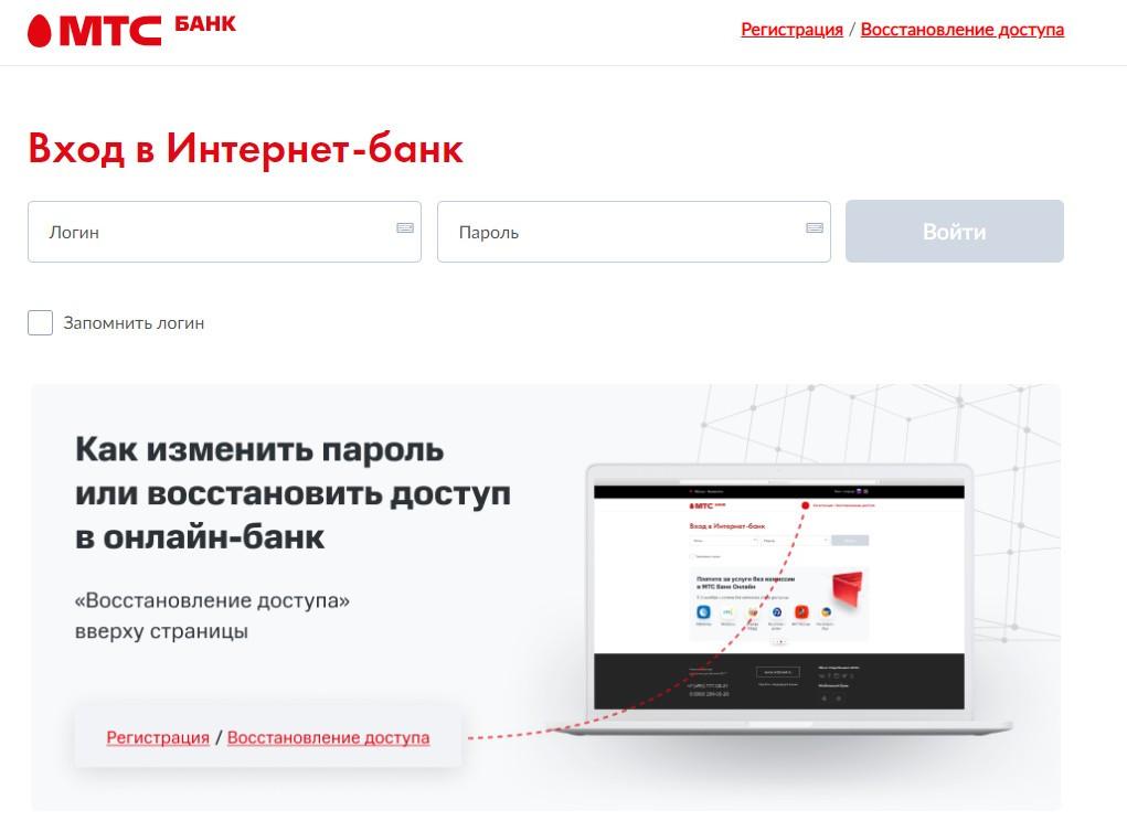 Вход в ЛК МТС Банка