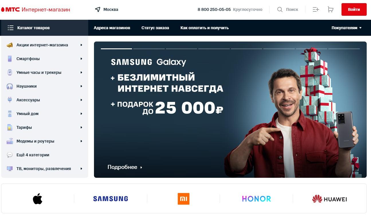 Официальный сайт интернет магазина МТС