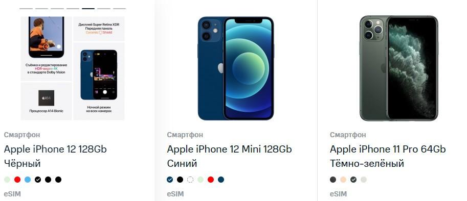 Смартфоны Эпл в интернет магазине МТС