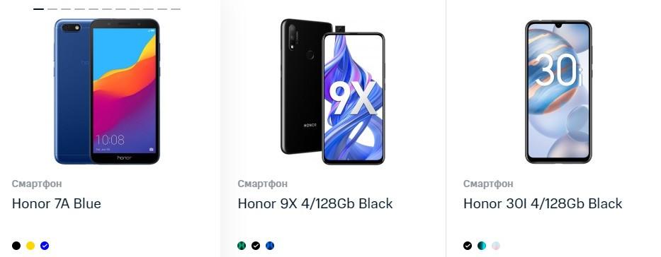 Honor в МТС шоп онлайн