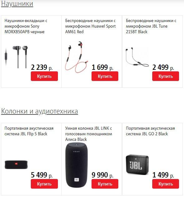 Аксессуары интернет магазина МТС