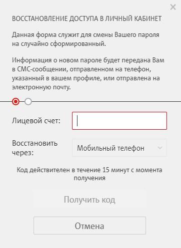 Восстановление пароля от МТС ТВ