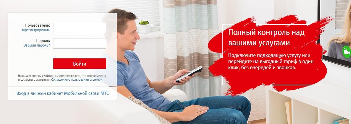 Домашний интернет МТС - вход в личный кабинет