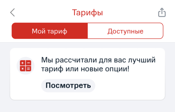 Тариф МТС Персональный