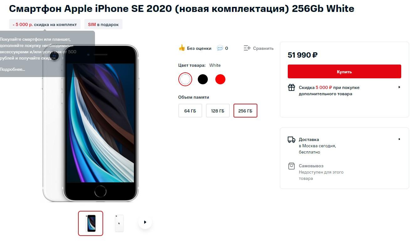 iPhone SE 2020 в МТС