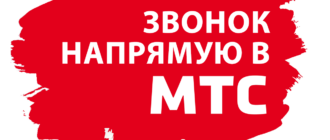 Как связаться с оператором МТС без автоответчика