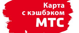 Карта МТС с кэшбэком
