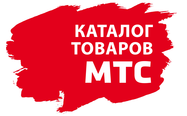 Каталог товаров МТС