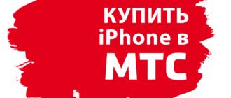 купить айфон в МТС