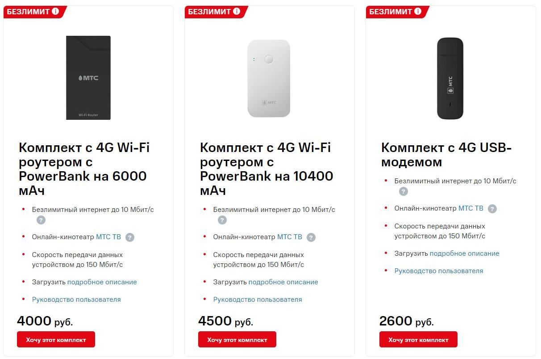 Купить 4G роутеры МТС