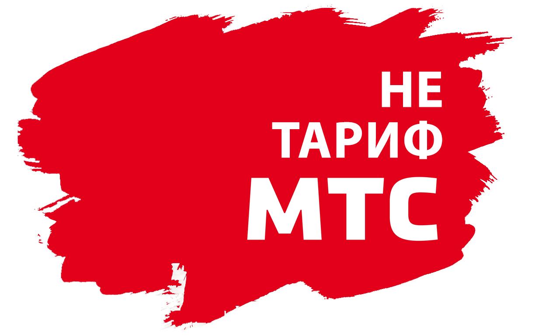 Тариф МТС «Нетариф» - подробное описание