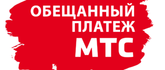 Обещанный платеж МТС
