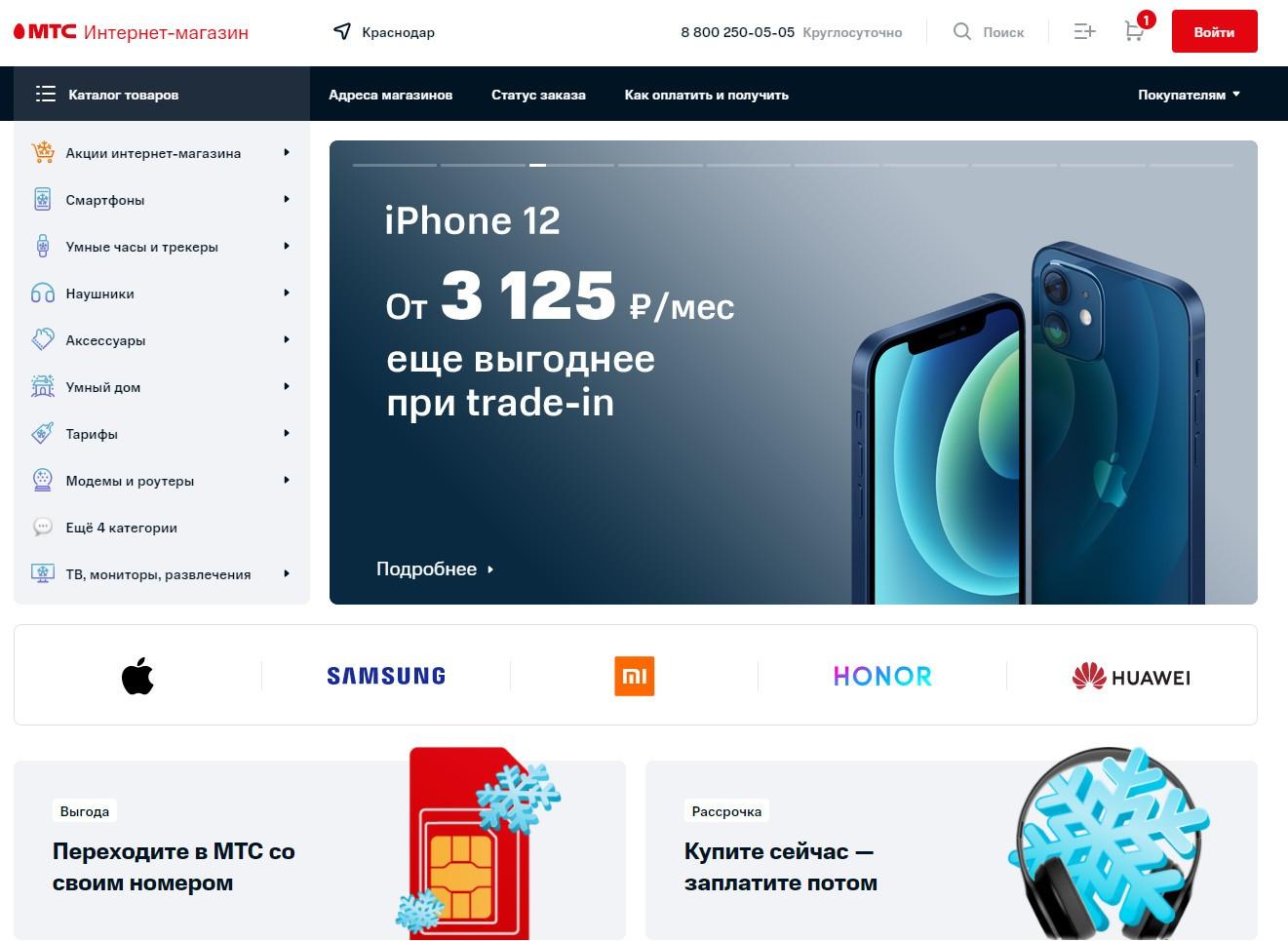 Официальный сайт каталога товаров МТС