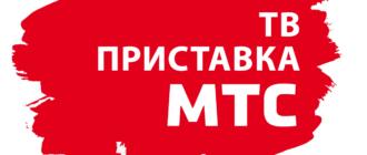 Приставка МТС ТВ