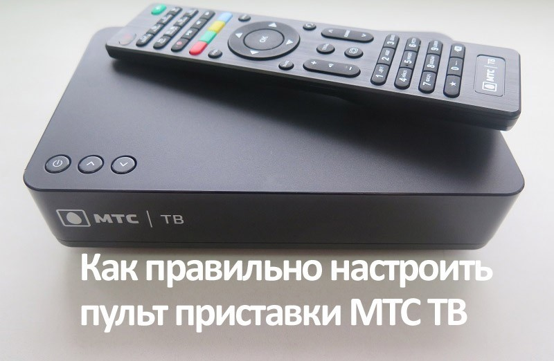 Приставка МТС ТВ - инструкция и настройки