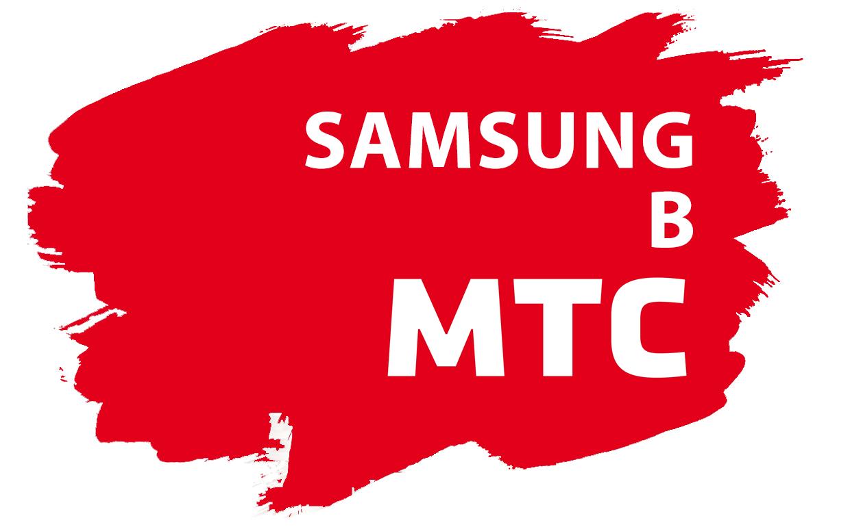 Самсунг в МТС