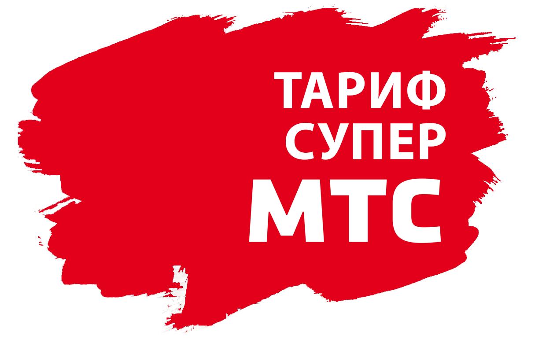 Тариф Супер МТС - подробное описание, подключение и отключение