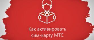 Как активировать сим-карту МТС