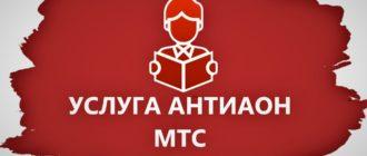 АНТИАОН МТС