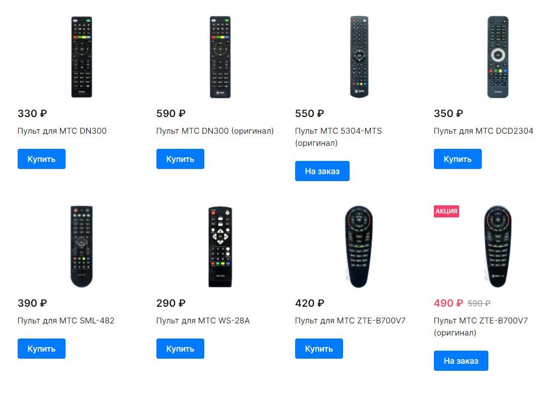Купить универсальный пульт МТС ТВ